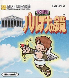 Screenshot Thumbnail / Media File 1 for Hikari Shinwa - Parthenon no Kagami (Japan) (v1.1) [b]